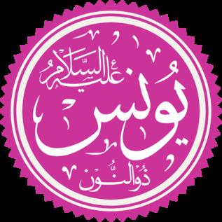 Prophet Yunus Name.png