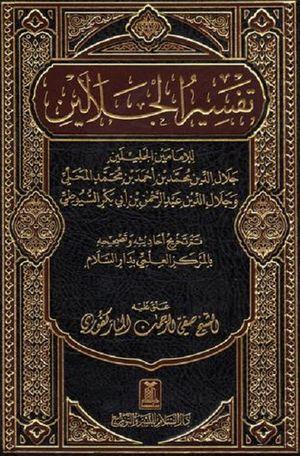 Tafsir-al-jalalin-.jpg