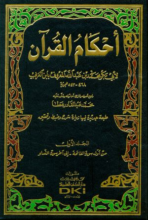 Ibn al-Arabi.jpg