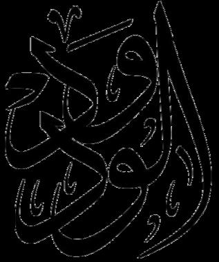 Al-Wadud.png