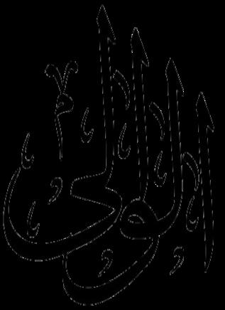 Al-Wali.png