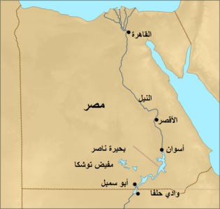 Lake Nasser location ar.png
