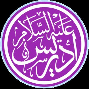 Idris, prophet (calligraphic, transparent background).png