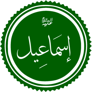 Calligraphy Ismail.png