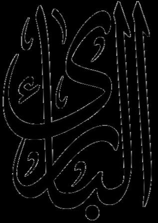 Al-Bari.png