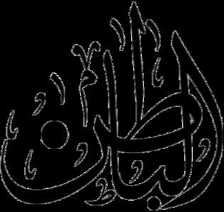 Al-Batin.png