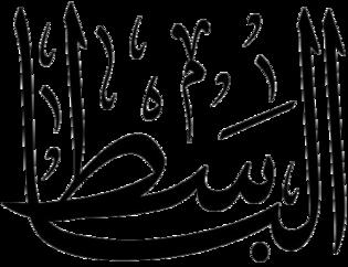Al-Basit.png