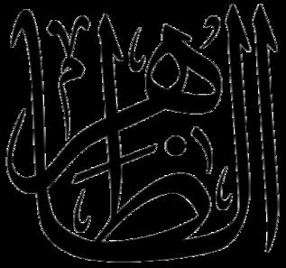 Al-Zahir.png