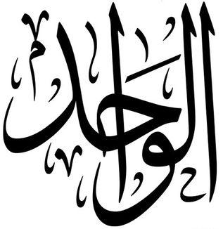 Al-Wahid.jpg